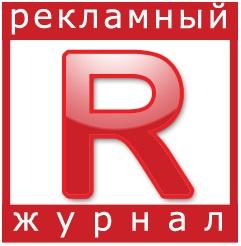 Украинский рекламный журнал